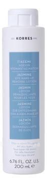 Korres средство для снятия макияжа с глаз с жасмином